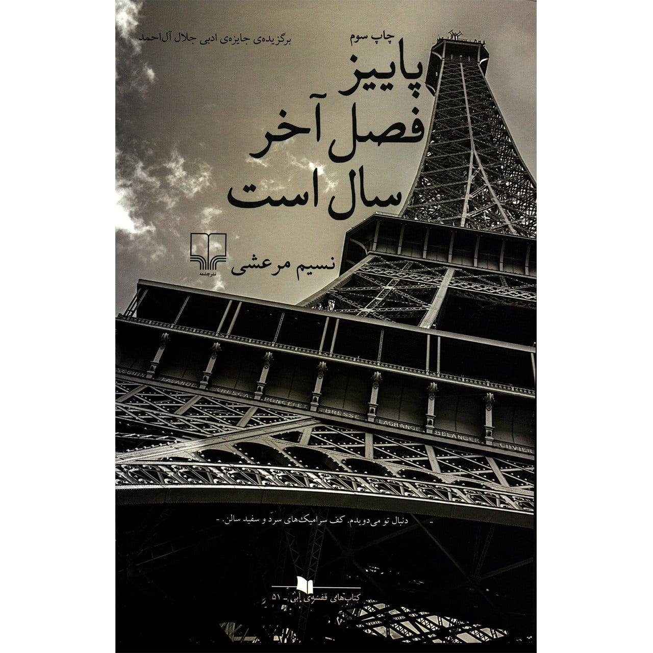 Book-Nashr-Cheshmeh-Paeiz-Phasle-Ahkar-Sal-Ast166cac